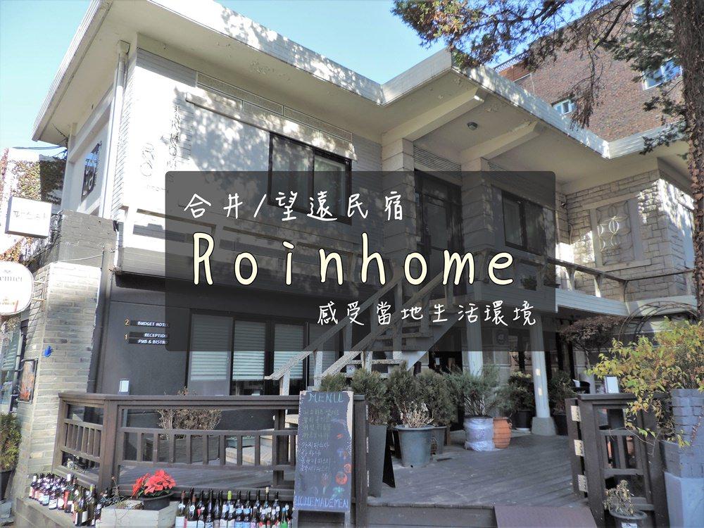 Roinhome