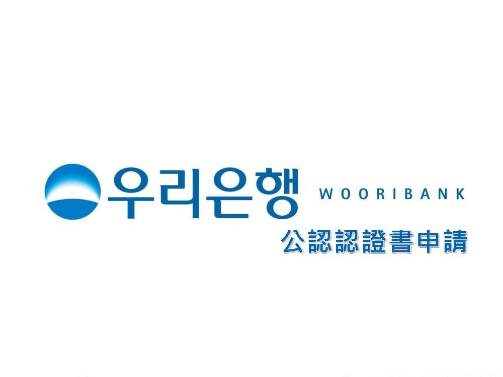 woorobank