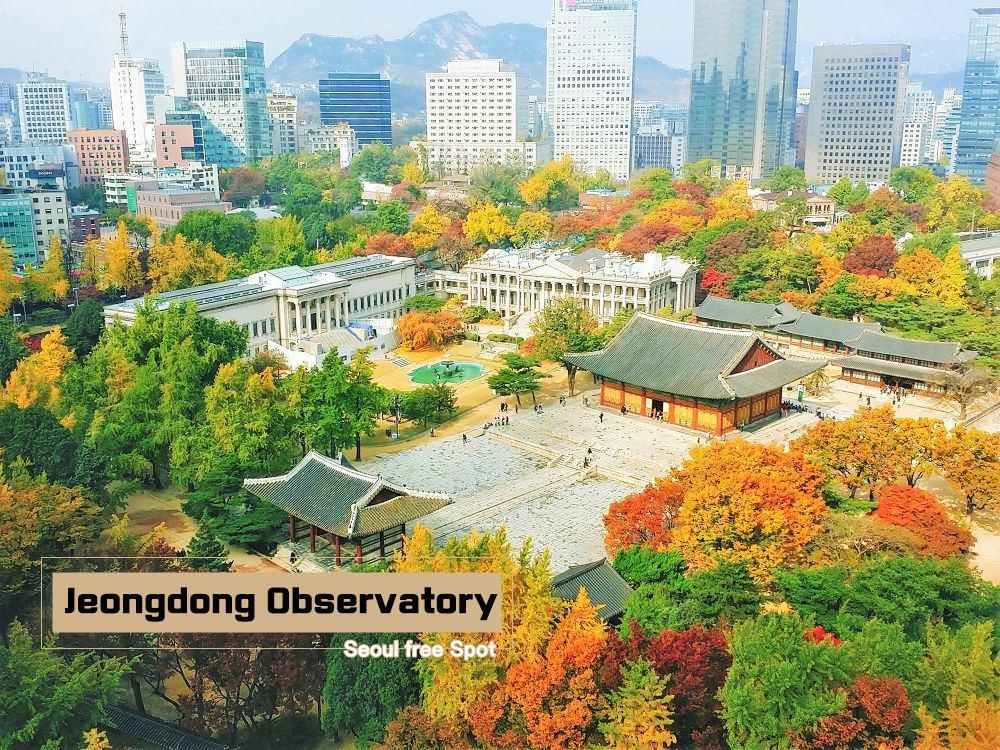 jeongdong_observatory_00