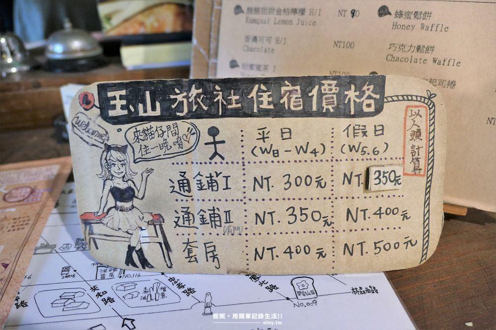 yushan-inn-07